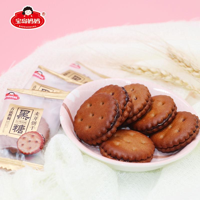 咸蛋黄麦芽饼网红黑糖麦芽夹心饼干