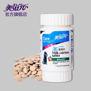 美滋元狗狗钙片 中大型金毛泰迪成幼犬补钙 猫咪宠物乳钙片200片