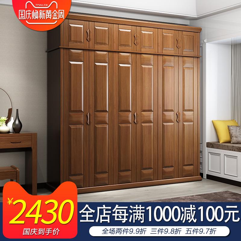 日翔实木衣柜 三四门五六门组合衣橱 简约中式木家具4门衣柜