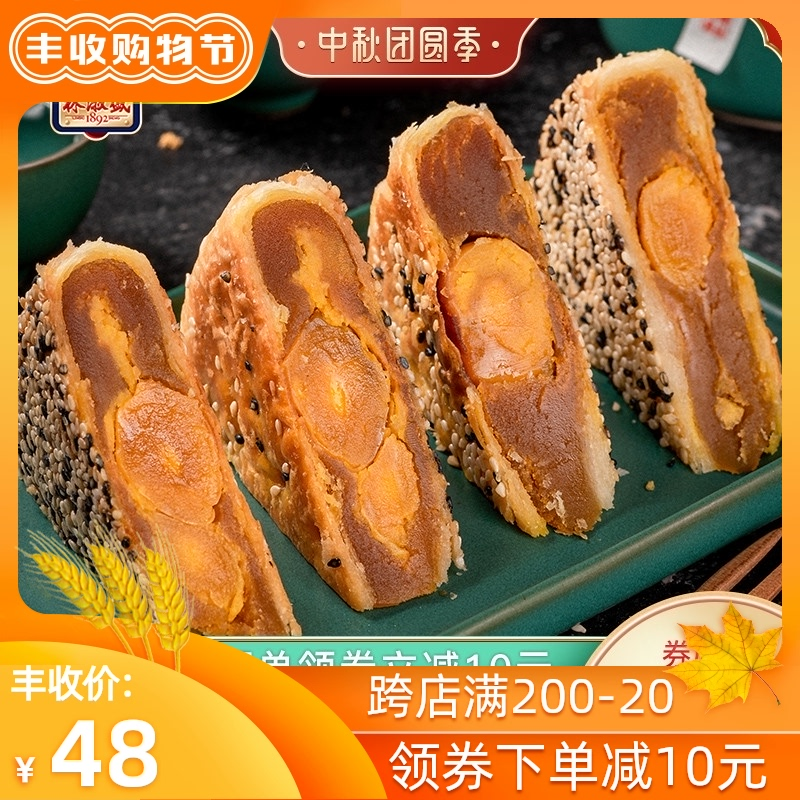 林淑盛温州桥墩镇特产团购中秋送礼盒装网红肉松蛋黄板栗大月饼