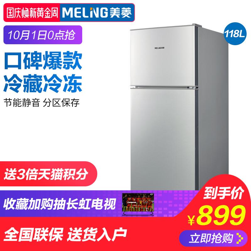 MeiLing-美菱 BCD-118 双门式冰箱小型家用 节能冷藏两门电冰箱