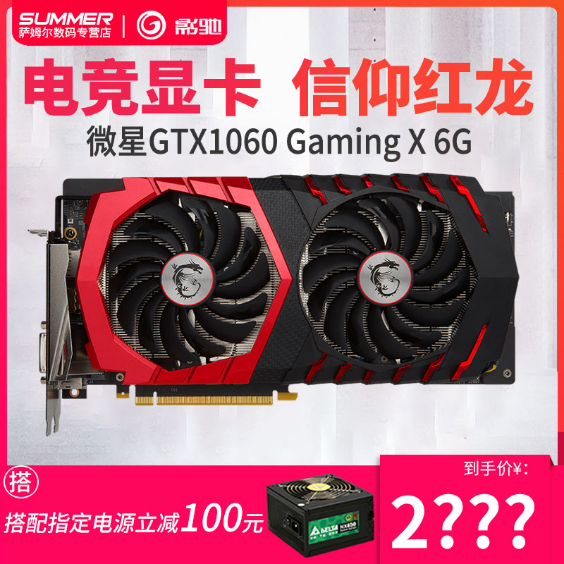 微星GTX1060 Gaming X 红龙 6G显卡台式电脑游戏显卡 3G游戏独显