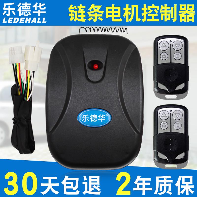 乐德华LDH-888车库遥控器 电动卷闸门控制器接收器 链条卷帘门