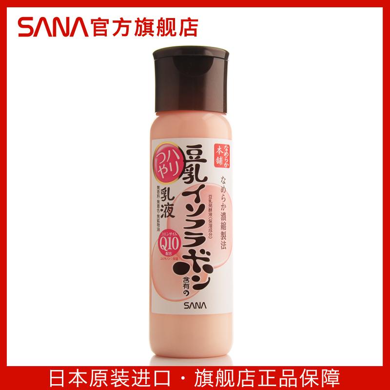 日本进口SANA莎娜辅酶Q10豆乳美肌泛醌乳液高保湿滋润紧致肌肤