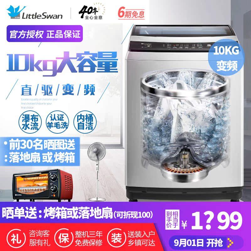 小天鹅全自动波轮洗衣机家用10公斤kg大容量直驱变频 TB100V60WD