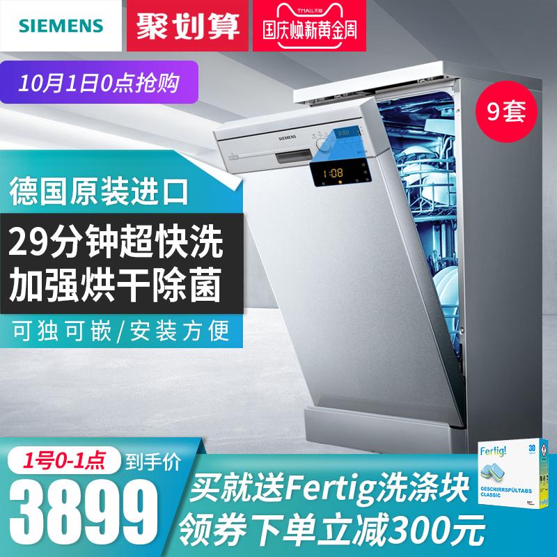 SIEMENS-西门子 SR24E830TI进口全自动家用9套独立式洗碗机可嵌入