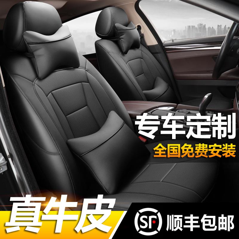 汽车真皮座套全包专用宝马3系5系逍客奥迪A6LA4L四季通用牛皮坐垫