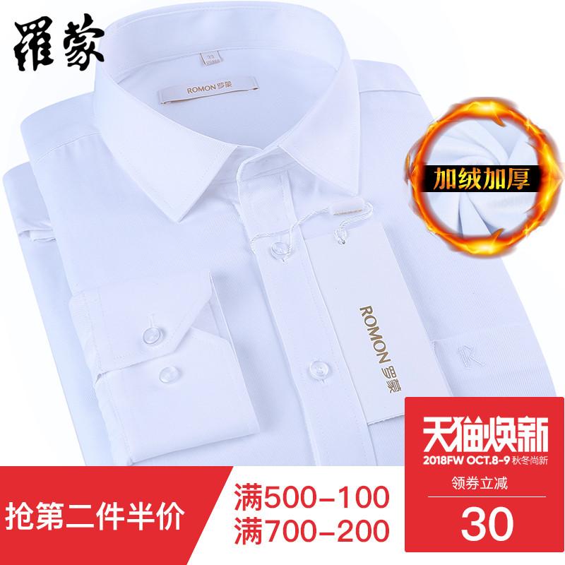罗蒙保暖衬衫男加绒加厚冬季白色商务正装青中年休闲修身棉白衬衣