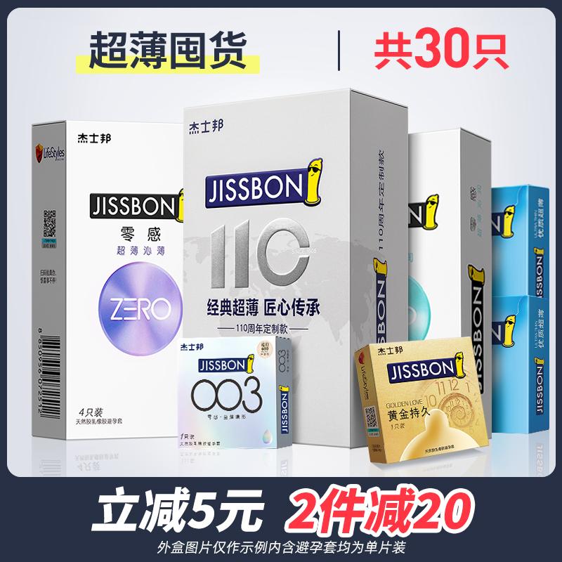 Jissbon 杰士邦 超薄避孕套 30只组合装 天猫优惠券折后¥29.9包邮(¥59.9-30)
