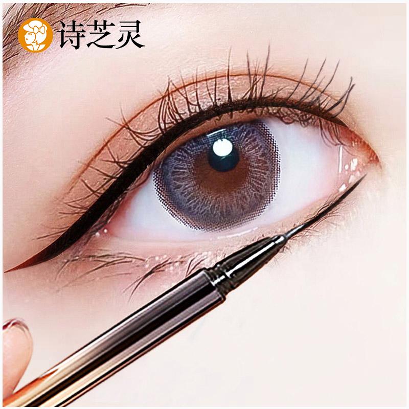 诗芝灵网红眼线笔不晕染防水持久正品新手初学者硬细头极细女液胶