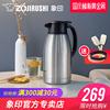 象印保温水壶 家用冷水壶大容量热水瓶儿童不锈钢真空保温瓶ha19c