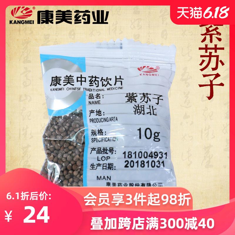 康美药业 紫苏子 中药材店铺 黑苏子赤苏子香苏白苏子湖北产250克