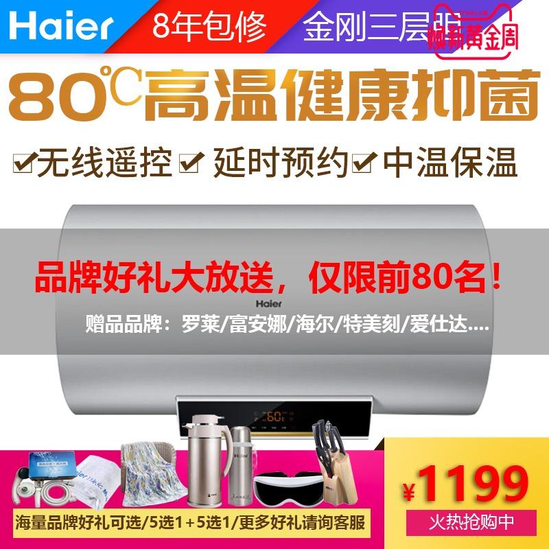 Haier-海尔 ES40H-J1(E)电热水器40升家用速热储水式智能遥控即热