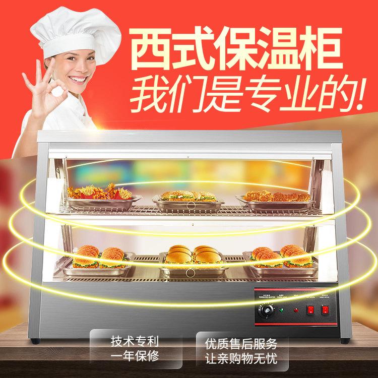 惠家能保温柜展示柜商用肯德基汉堡店熟食柜食品保温柜加热蛋挞柜