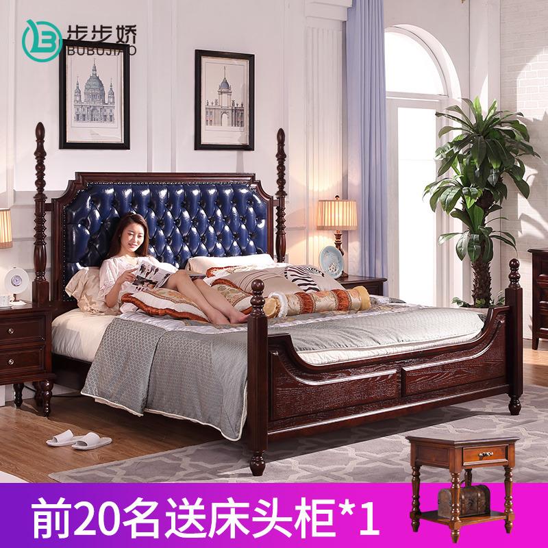 步步娇 全实木美式床乡村床欧式双人床1.8米卧室实木床婚床
