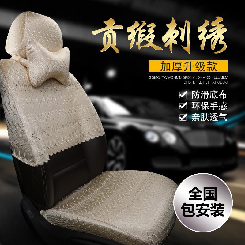 定制汽车座套刺绣布艺蕾丝坐垫半截椅套专车专用套crv帕萨特途观