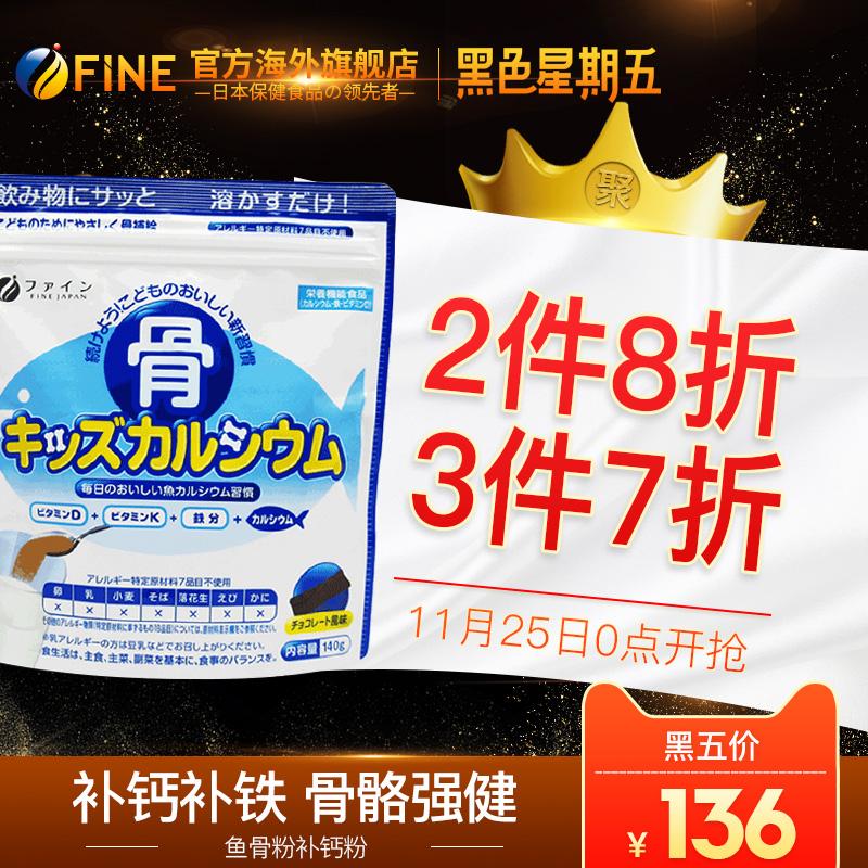 fine进口鱼骨粉补钙幼儿孕妇儿童国际日本可可味非澳洲娘娘钙碳酸