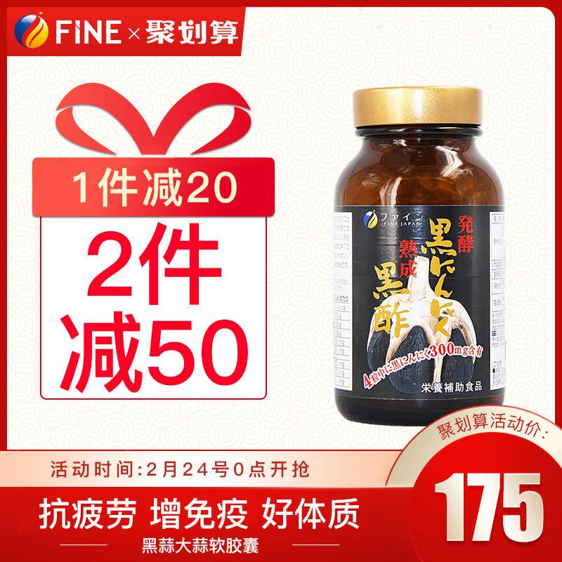 日本进口fine发酵黑蒜精华大蒜素胶囊保健抗疲劳提升元气改善体质