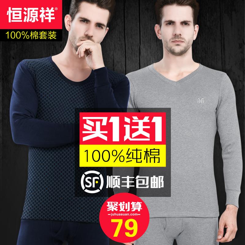 Heng Yuan Xiang cotton Qiuyiqiuku young men V-neck cotton sweaters thin section cotton thermal underwear sets winter
