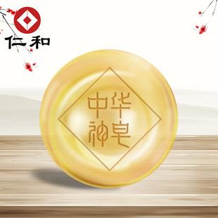 仁和驱螨中华神皂2盒+2起泡网