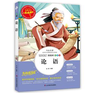 论语 名师点评人生必读书中国古典名著 小学生课外阅读书籍3-4-5-6年级8-9-10-11-12岁青少年版彩图版新课标