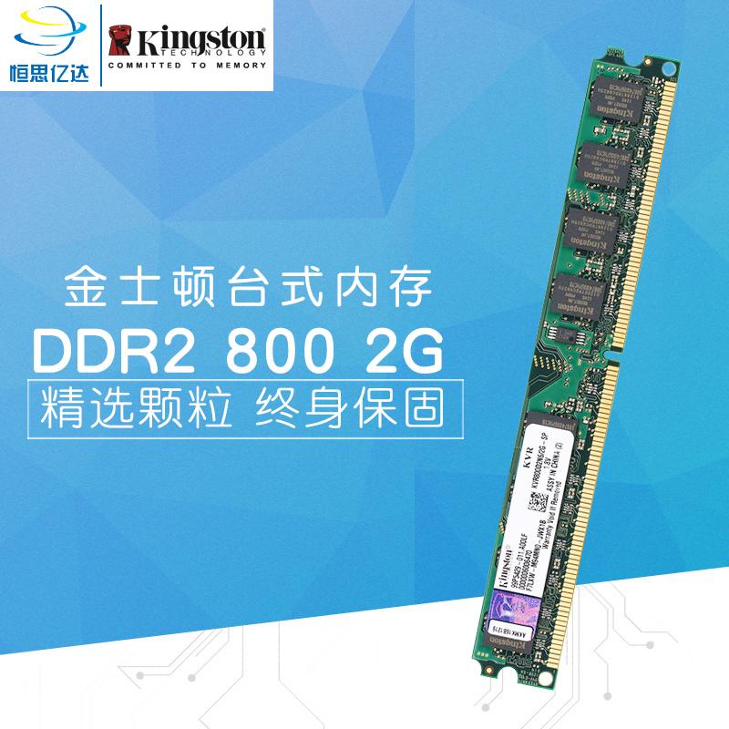 Оперативная память KingSton  DDR2 800 2G 667 533