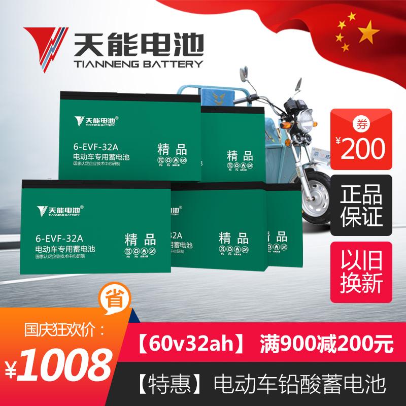 天能60v32ah(5只12v32ah)电动车电池电动三轮车电瓶正品