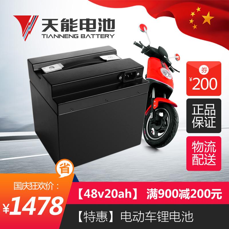 天能三元锂电48v20ah电动车锂电池电瓶车改装电池备用加装锂电瓶