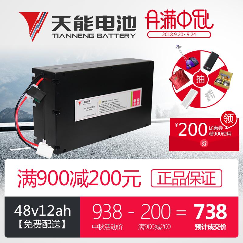 天能锂电48v12ah电动车锂电池爱玛绿源新日雅迪小刀等品牌均适用