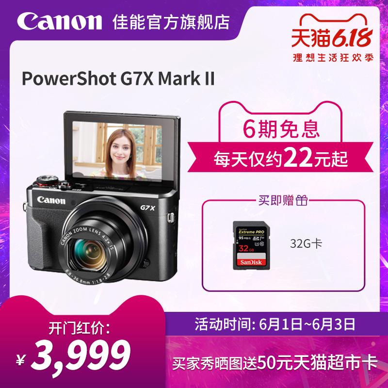 佳能G7X Mark II