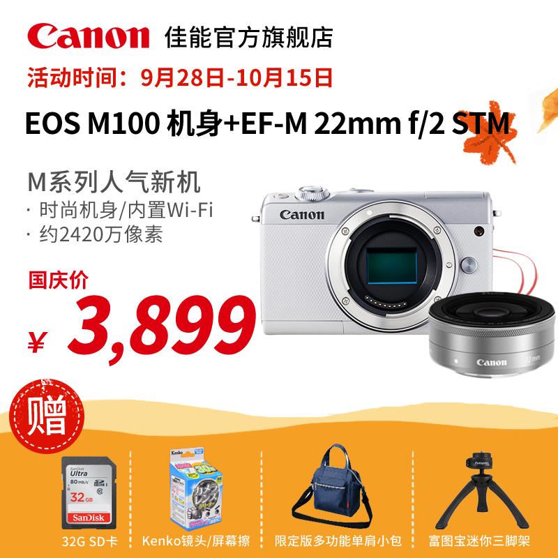 [旗舰店]Canon-佳能 EOS M100 机身 佳能微单 相机