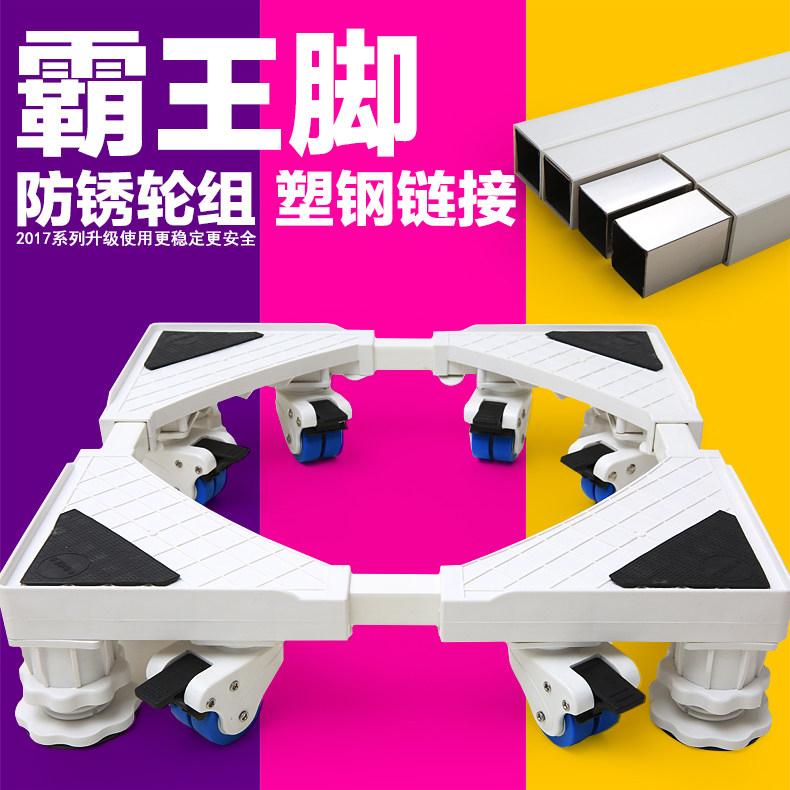 全自动洗衣机底座通用滚筒移动万向轮垫高固定冰箱脚架可调节托架
