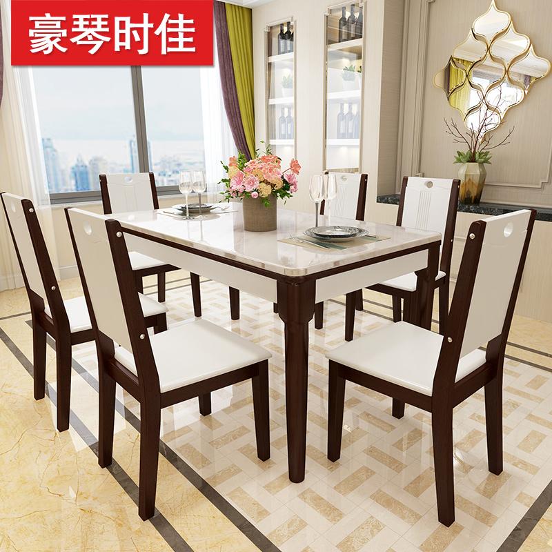 北欧大理石餐桌椅组合全实木长方形餐厅家具现代简约4-6人套装