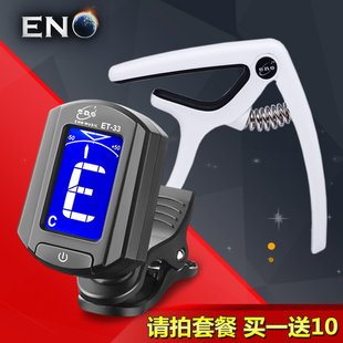 ENO eno tuner tuning guitar tuner tuner ukulele violin musical instrument accessories