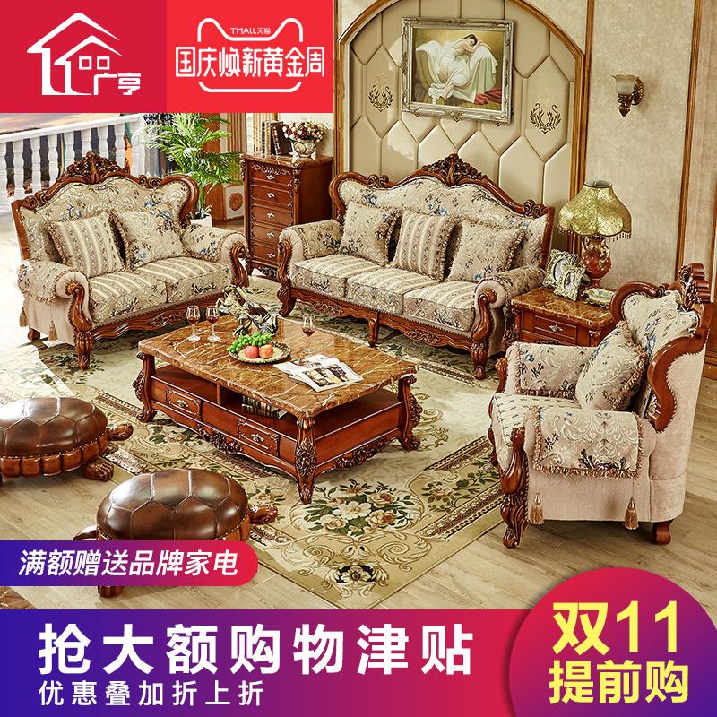 广亨欧式布艺沙发可拆洗奢华别墅大户型客厅家具实木美式沙发组合