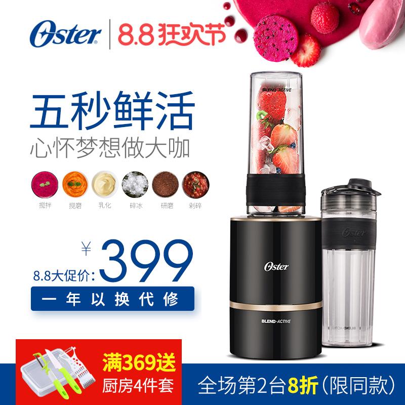 oster/奥士达多功能搅拌机blst120bbk073