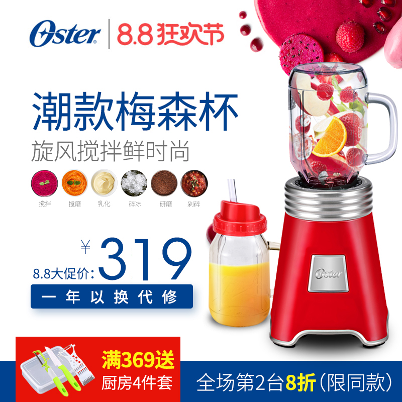 oster/奥士达榨汁机blstmm1bre073