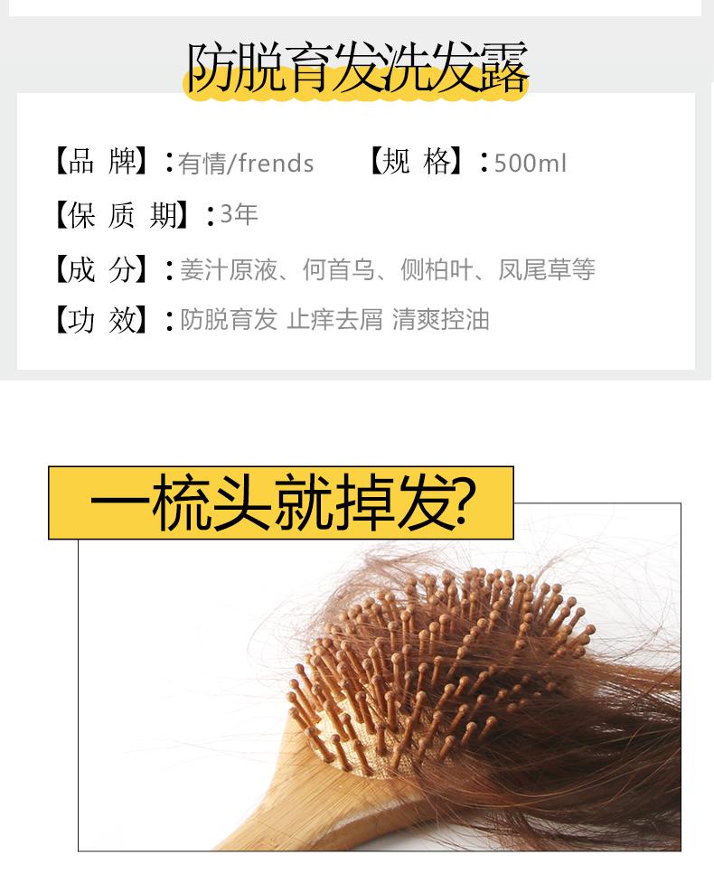【有情】防脱发生姜洗发水500ml