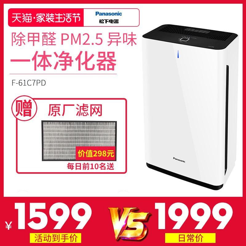 松下空气净化器家用除甲醛PM2.5异味烟味卧室净化器61C7PD