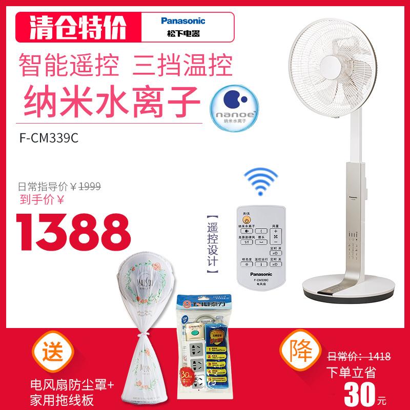 松下F-CM339C台式家用落地电风扇智能遥控定时静音节能立式升降