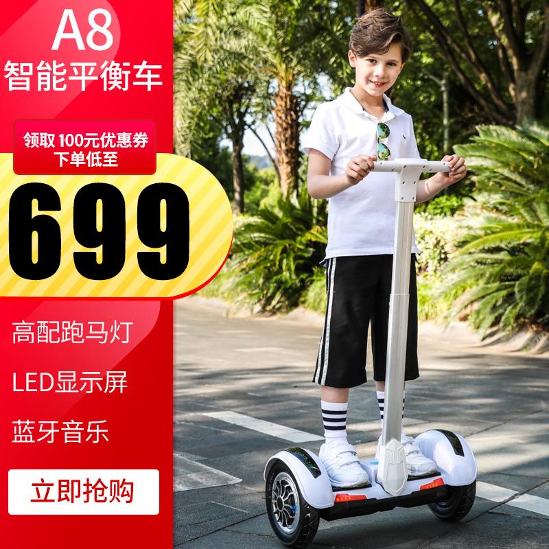 HIMIKI智能自平衡车电动车双轮儿童两轮体感成人代步车思维带扶杆