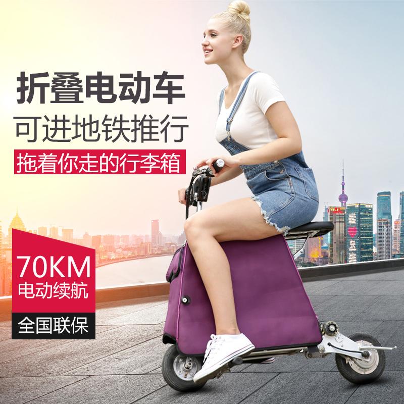 正步 箱子电动车自行车 锂电池折叠女性成人迷你小型电车电瓶车