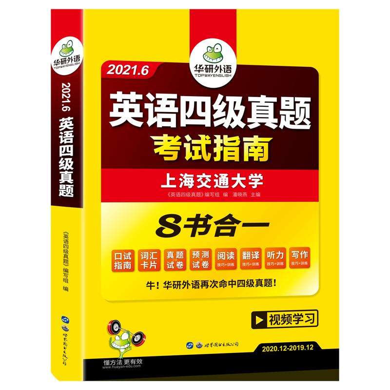 【官网】华研外语四级真题备考6月