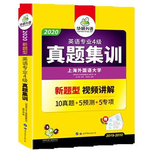 【官网】华研外语专四真题集训备考2021