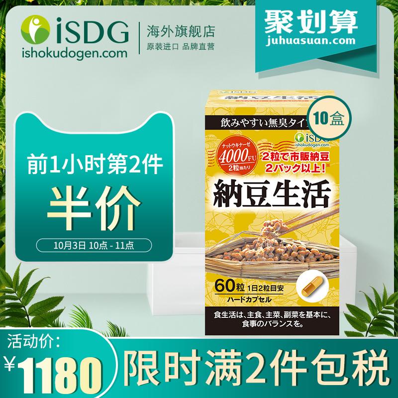 ISDG 纳豆生活 纳豆激酶 纳豆菌胶囊 4000fu 60粒-10瓶