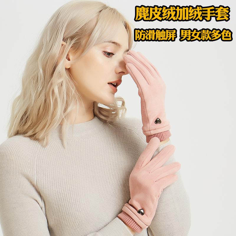 誉赫 麂皮绒手套 天猫优惠券折后¥7.8起包邮(¥12.8-5)多色可选