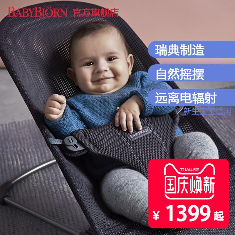 瑞典BABYBJORN布丽丝婴儿摇椅进口安抚椅宝宝哄睡摇摇椅
