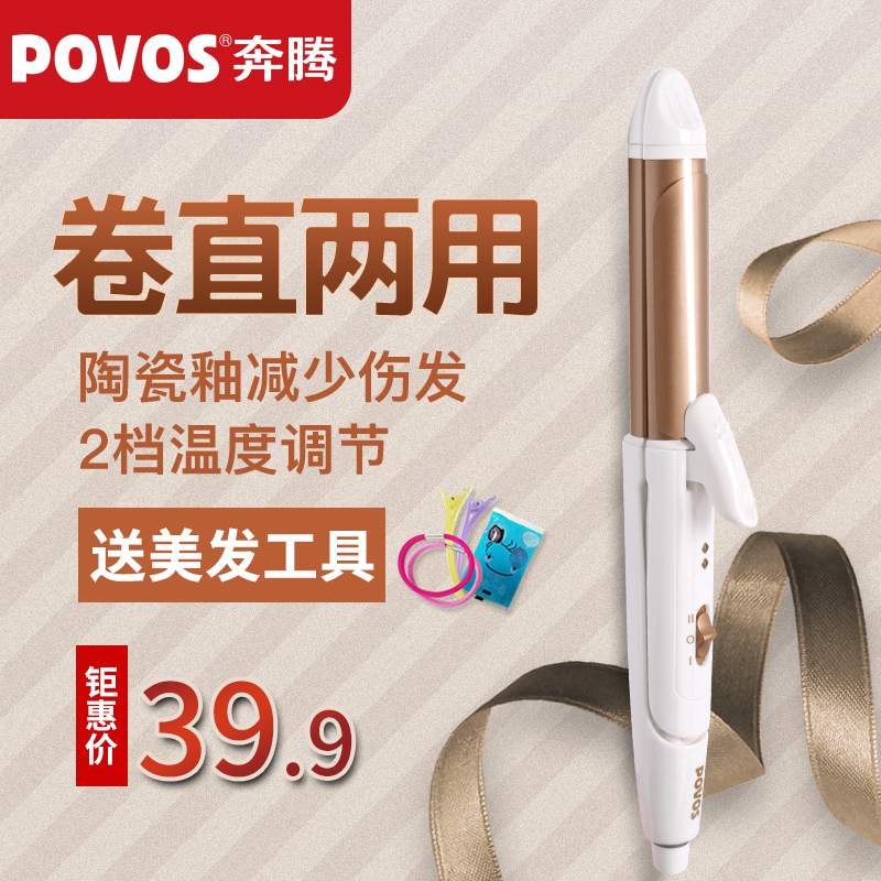 Pentium electric curling iron hair straightening splint large rolls buckle mini bangs straight hair does not hurt the inside straight dual