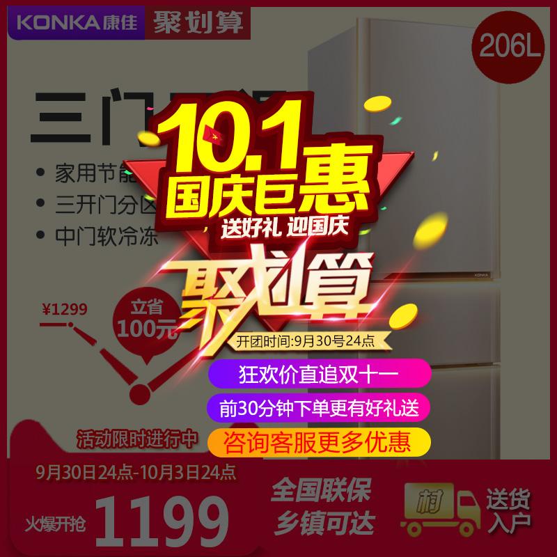 Konka-康佳 BCD-206GX3S冰箱206L升三门式家用节能三开门电冰箱