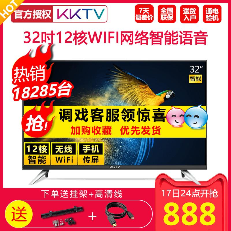 kktv K32康佳32英寸电视机高清网络液晶智能平板彩电wifi特价3940
